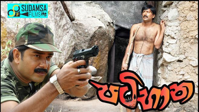 List of Sinhala Movies 2016
