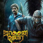 List of Top Best Tamil Movies 2016