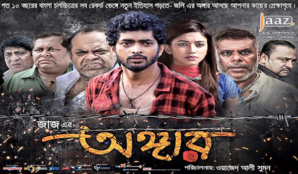 List of Bengali Action movies 2016