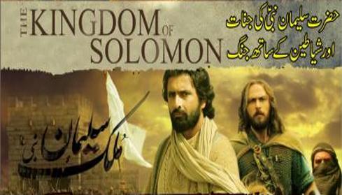 List of Islamic Movies in Urdu