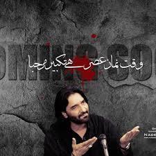 List of Nadeem Sarwar mp3 Nohay for Muharram 2016