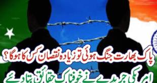 Pakistan Ws India War