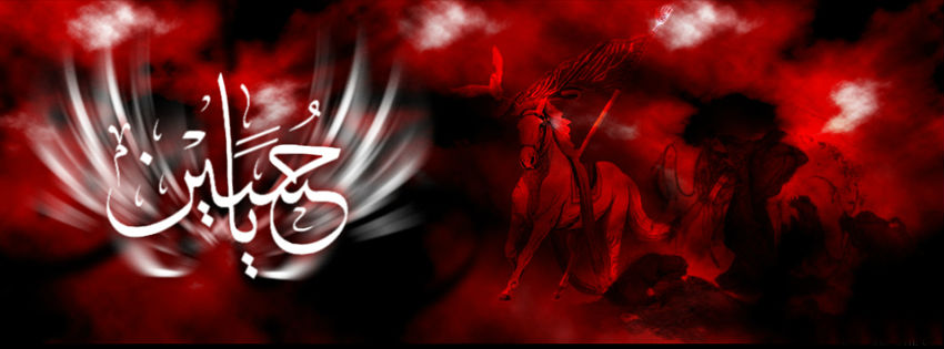10 Muharram HD Wallpapers for Facebook cover 2016