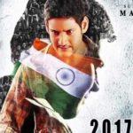 List of Mahesh Babu upcoming movies 2017