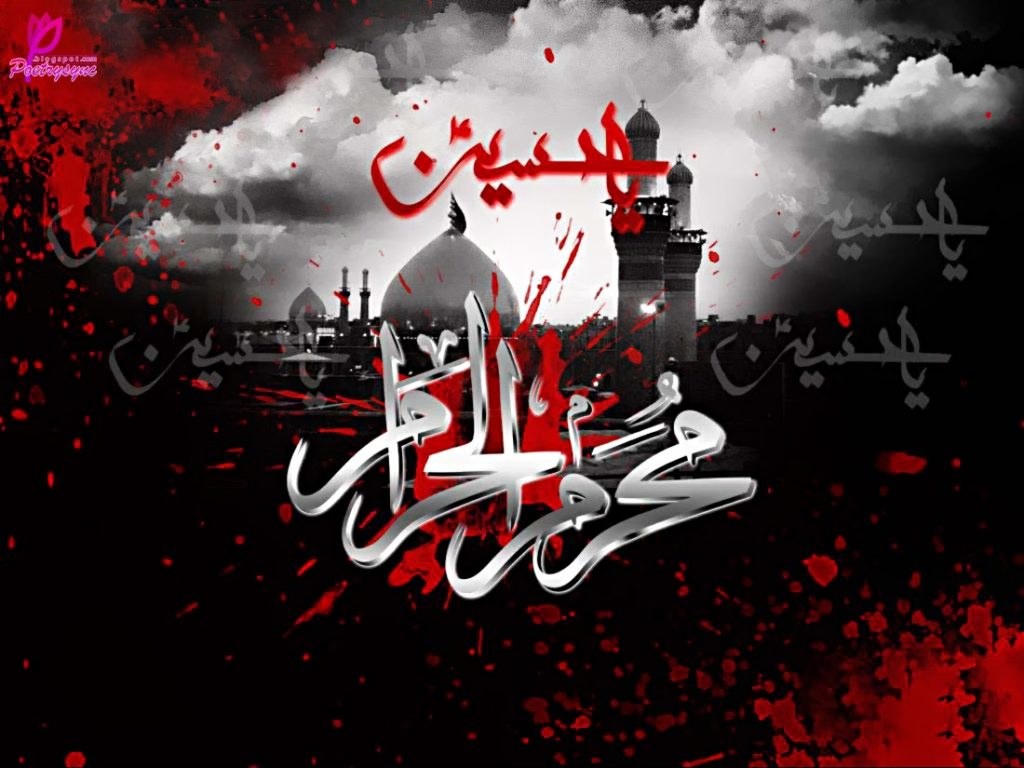 9 Muharram HD Wallpapers
