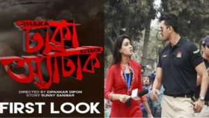List of Bangladeshi movies 2017