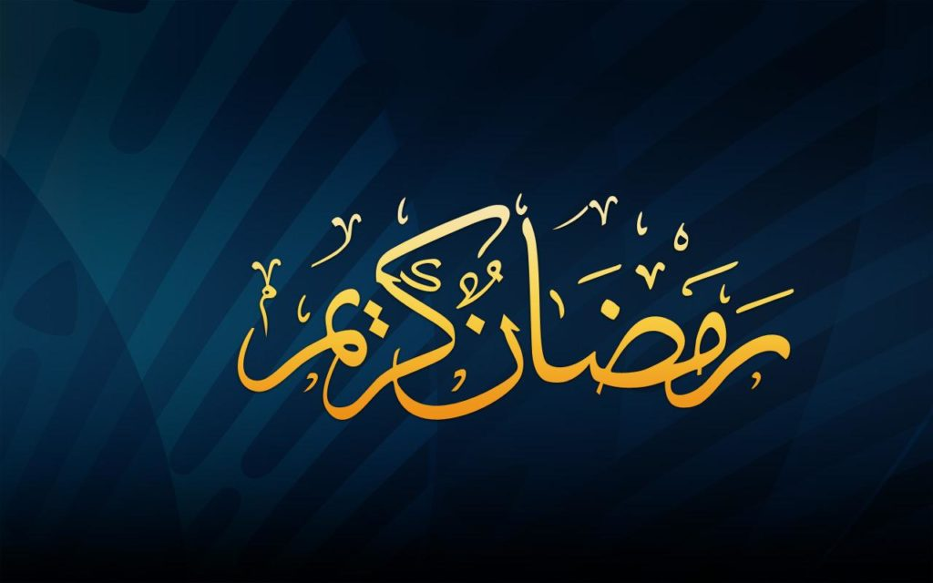 List of Ramadan 2017 Beautiful Wallpapers