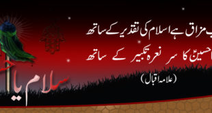 9 Muharram New Wallpaper 2017