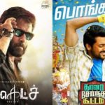 List of Tamil Movies 2018 in Urdu Language