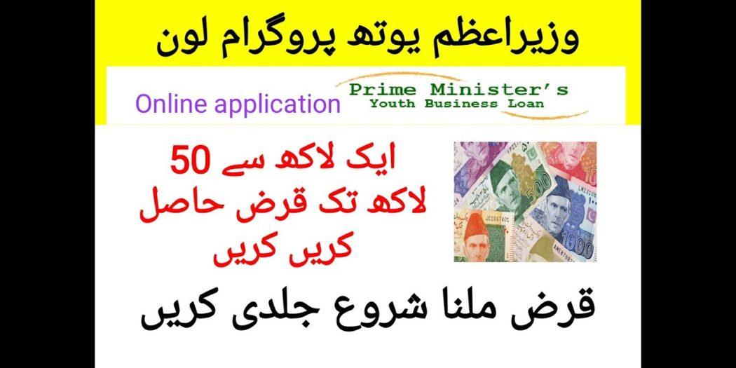Imran Khan Loan