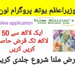 Imran Khan (PM) Youth Loan Scheme 2019 for Students