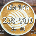 Thai Lottery Tips For 16 November 2019